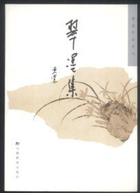 翠墨集(黄裳作品系列)