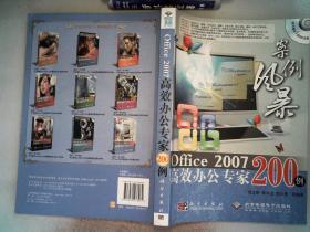 案例风暴:Office 2007高效办公专家200例 有光盘