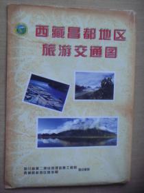 西藏昌都地区旅游交通图