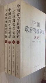 中国政府管理创新(全四册)1 总论 2 决策卷 3施政卷 4 管理卷
