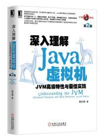 原创精品系列.深入理解Java虚拟机:JVM高级特性与实践(第2版)   9787111421900