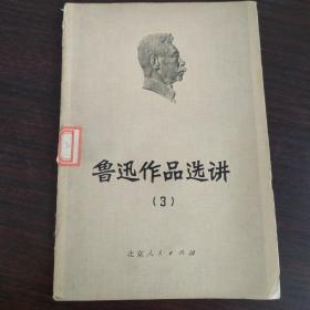 鲁迅作品选讲(3)  封面鲁迅像