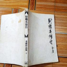 I282680 射雕英雄传(一)·金庸作品集5
