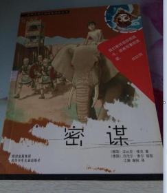 世界文明古国探案迷踪丛书--密谋