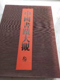 中国书迹大观 叁 (南京博物院)
