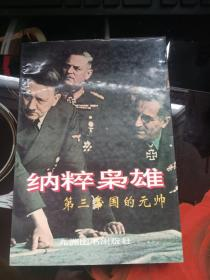 纳粹枭雄第三帝国的元帅
