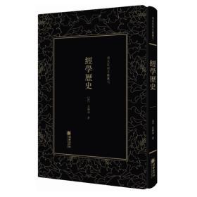 清末民初文献报刊:经学历史(精装)