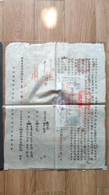 民国地契房照类-----中华民国36年广东省台山县
