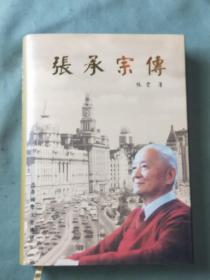 张承宗传 (作者张云签名赠本)