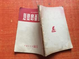 中国革命问题