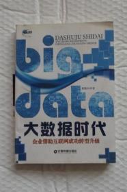 大数据时代 -企业借助互联网成功转型升级  作者蔡勤东签名