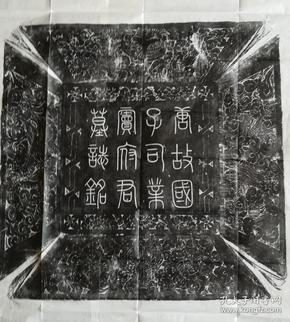 唐代韩愈撰文的窦牟墓志铭原碑拓片