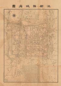 1921年《扬州老地图》《扬州江都县老地图》《江都县地图》《江都老地图》《江都县城厢详图》衙署、机关、学校、街道、民居、农田、城墙、水塘、树林庙宇等极其详尽。江都县珍贵城市史料,特别注意:原图高清复制,并非原图!江都地方史研究者,必备资料。