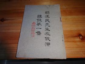 胡汉民先生在俄演讲录第一集-胡汉民演讲-民国十六年广州民智书局发行