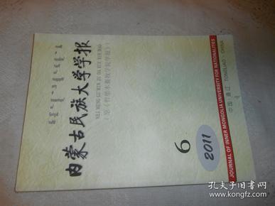 内蒙古民族大学学报 (元《哲里木畜牧学院学报》)2011.06