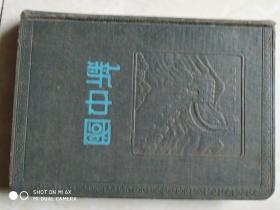 笔记本~新中国