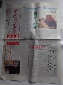 中国书法报 1998.3.30(介绍:百年恩来.三月五日纪事,刘炳森,林散之,林凡,姜丹书,李叔同,徐邦达等)