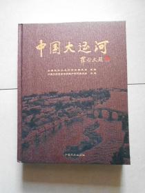 中国大运河(16开精装本)库存书