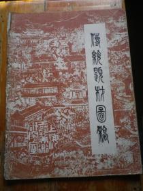 传统题材图稿(红楼梦人物谱周汝昌题戴敦邦画