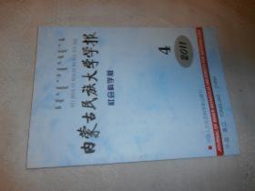 内蒙古民族大学学报 (社会科学版)2011.04