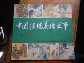 中国传统美德故事1彩图本   贺友直 绘画.
