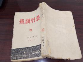 红色收藏·【 农村调查 】·1941年 较早期版本·毛泽东 著 ·封面版画·内 序言、文章14章·草纸本·繁体竖版