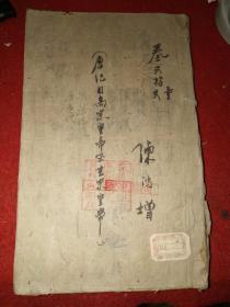 清刻本:《唐纪》——自高宗至玄宗