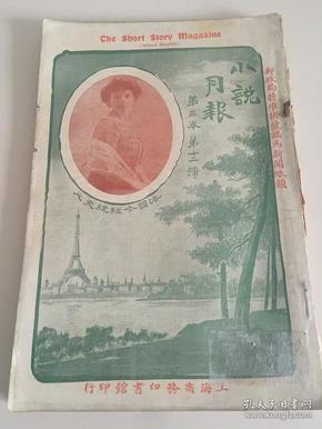 民国二年《小说月报》第三卷第十二期,大32开封面漂亮,热河避署山庄二帧图片
