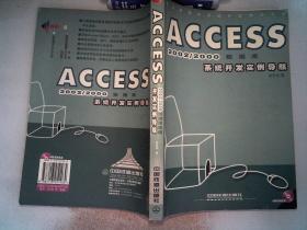 Access 2002数据库系统开发实例导航