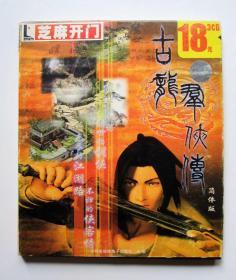 【游戏光盘】古龙群侠传(3CD)