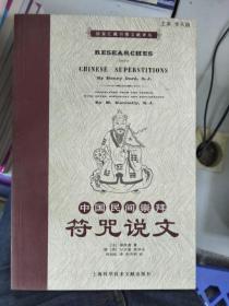 (正版现货1~)中国民间崇拜  符咒说文9787543939608