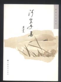 黄裳作品系列:河里子集