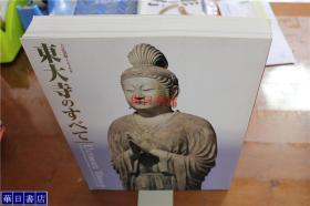 东大寺のすべて 日本东大寺佛教美术图录  大佛开眼1250年 特别展 大16开  厚重  品好包邮