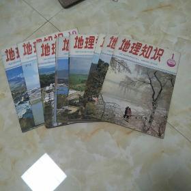 地理知识1986年1-12