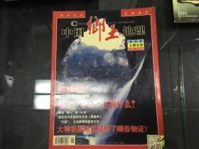 中国乡土地理2005.6