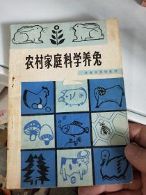 农村家庭科学养兔