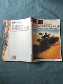 征服(系列第3分册)图文版以色列装甲战车秘史