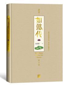 后宫.如懿传(三) (修订版)