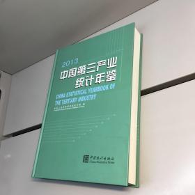 中国第三产业统计年鉴. 2013 (附光盘)【精装、未阅】【一版一印 库存新书 内页干净 正版现货 实图拍摄 看图下单】
