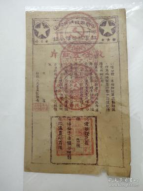 中华苏维埃共和国,红军临时借谷証一张,为苏区早期借谷証,上矜毛泽东印和林借渠印