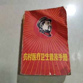 农村医疗卫生普及手册(品相不好)