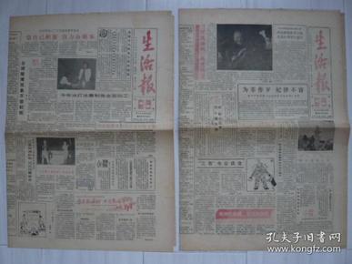 《生活报》1986年12月17、28日,共两期。起点在你的脚下——电影演员迟志强