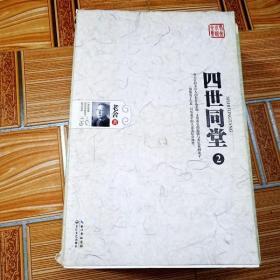 I282706 四世同堂.2(外壳破损)