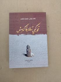 突厥语言导论 维吾尔文