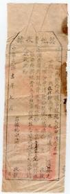 民国税收票证-----中华民国12年7月山西省平定县