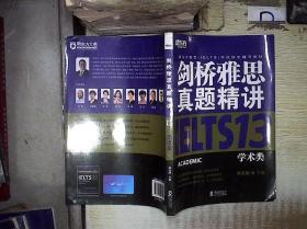 新东方 剑桥雅思真题精讲13:学术类