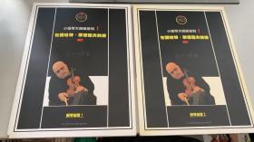 小提琴大师级系列1 布尔哈特歌德霍夫教授 编订 钢琴总谱1、2  附3张光盘