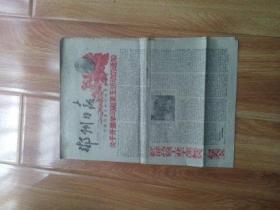 生日老报纸(郴州文献)   1960年6月19日郴州日报  套红印 有几处画线  末版下边框有粘贴痕迹