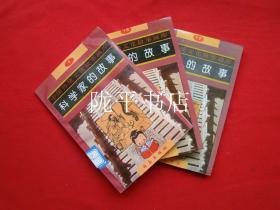 中国传统文化故事画库(7、15、17)