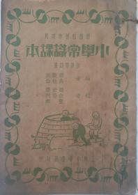 民国线装课本   小学常识课本  初级第四册  新课程标准适用, 初级用全八册,   民国二十二年七月发行,上海中华书局印行。全品